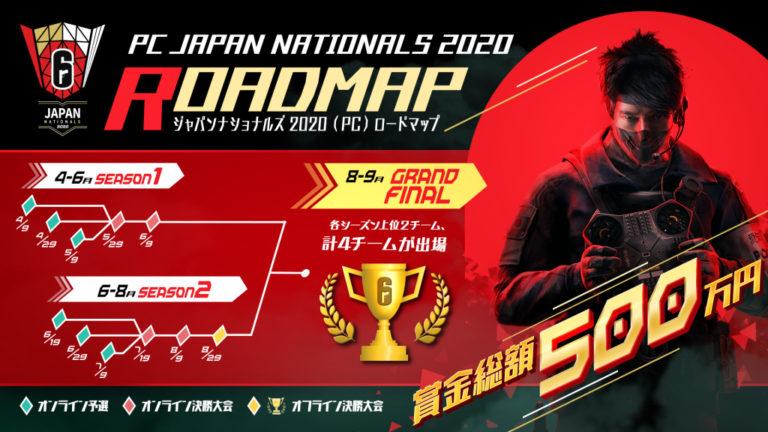 『ELEMENT.36 JAPAN』R6S部門 ジャパンナショナルズ シーズン1 本戦出場のお知らせ