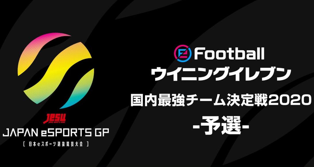 【ウイイレ部門】jesu JAPANeSPORTS GP 予選出場のお知らせ【日本eスポーツ選抜競技大会】