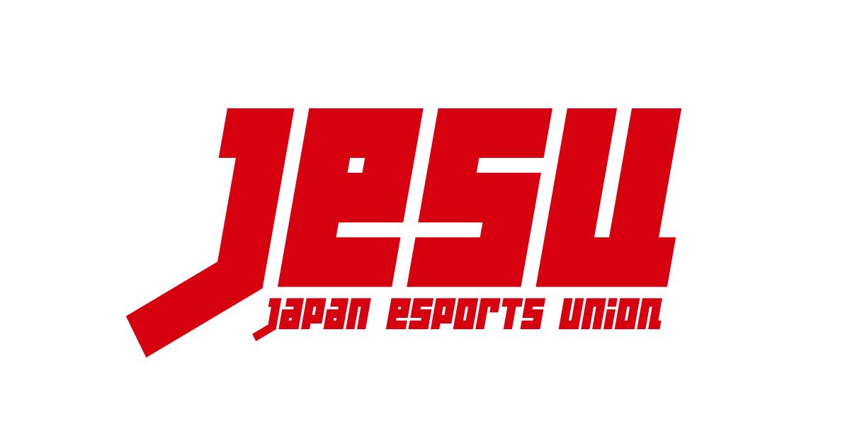 一般社団法人日本eスポーツ連合加盟のお知らせ