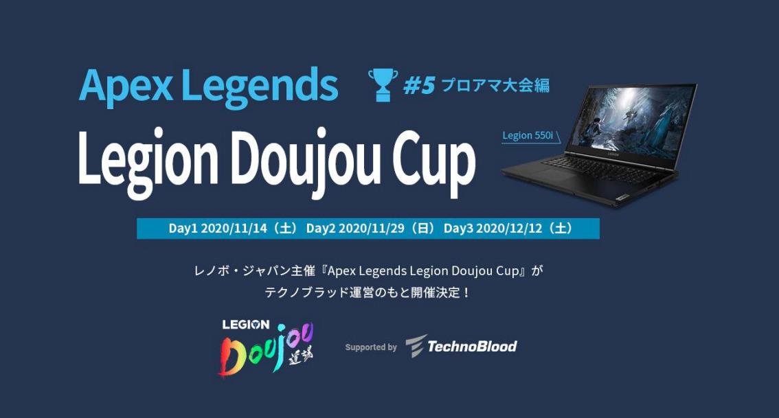 【ストリーマー部門】Apex Legends Legion Doujou Cup Day2出場のお知らせ