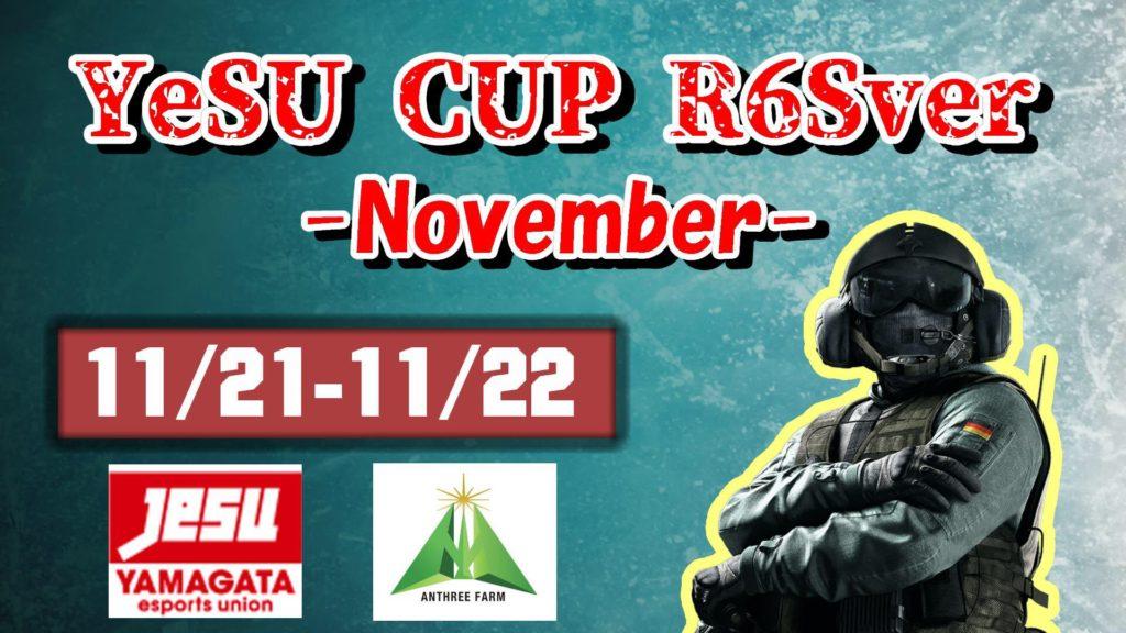 【R6S部門】第5回YeSU CUP R6Sver 大会結果