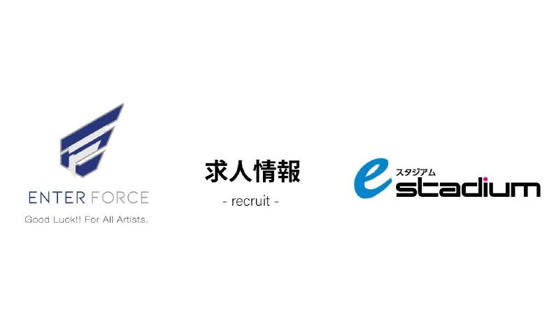 【エンターフォース株式会社】eスポーツ事業部 正社員及びアルバイトスタッフ募集