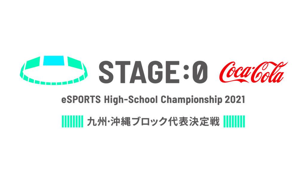 【eスタジアム福岡】「STAGE:0」九州・沖縄ブロック代表決定戦開催